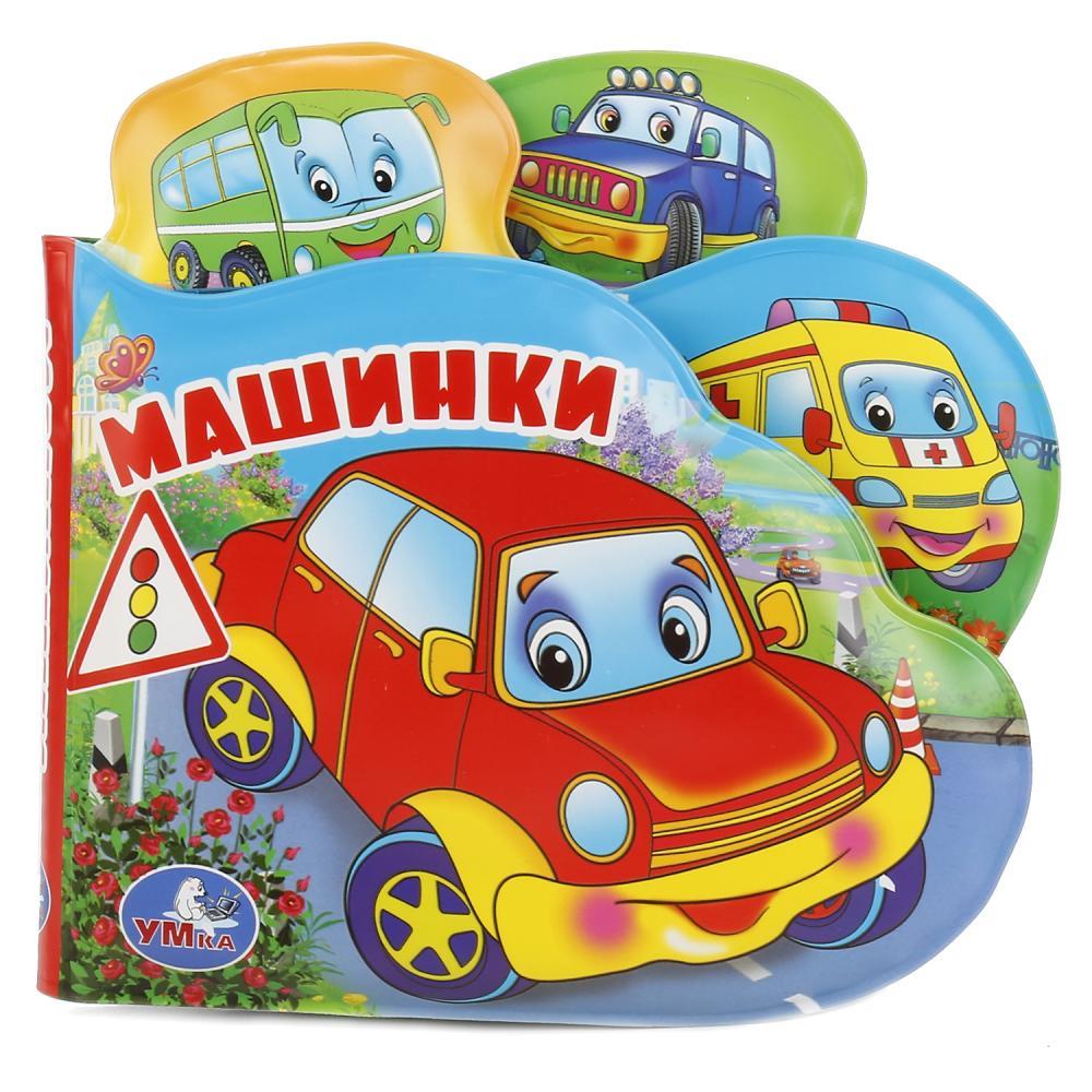 Машинки (книжка-игрушка)