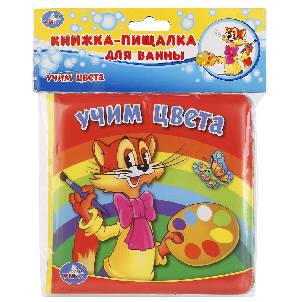 Учим цвета (книжка-игрушка)