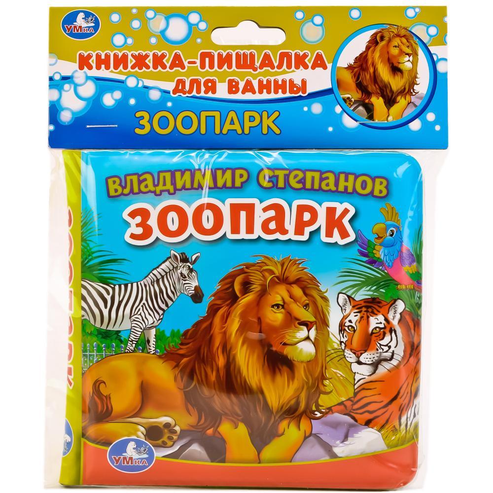 Зоопарк. умка любимые сказки книга пищалка для ванны формат 14х14 см объем 8 стр в кор 60шт