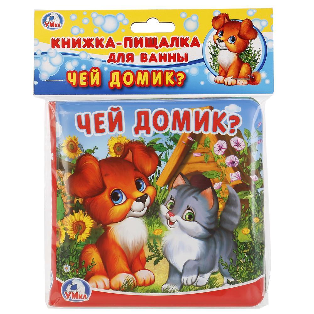 Чей домик? (книжка-игрушка) игрушки для ванны умка книга пищалка для ванны учим цвета