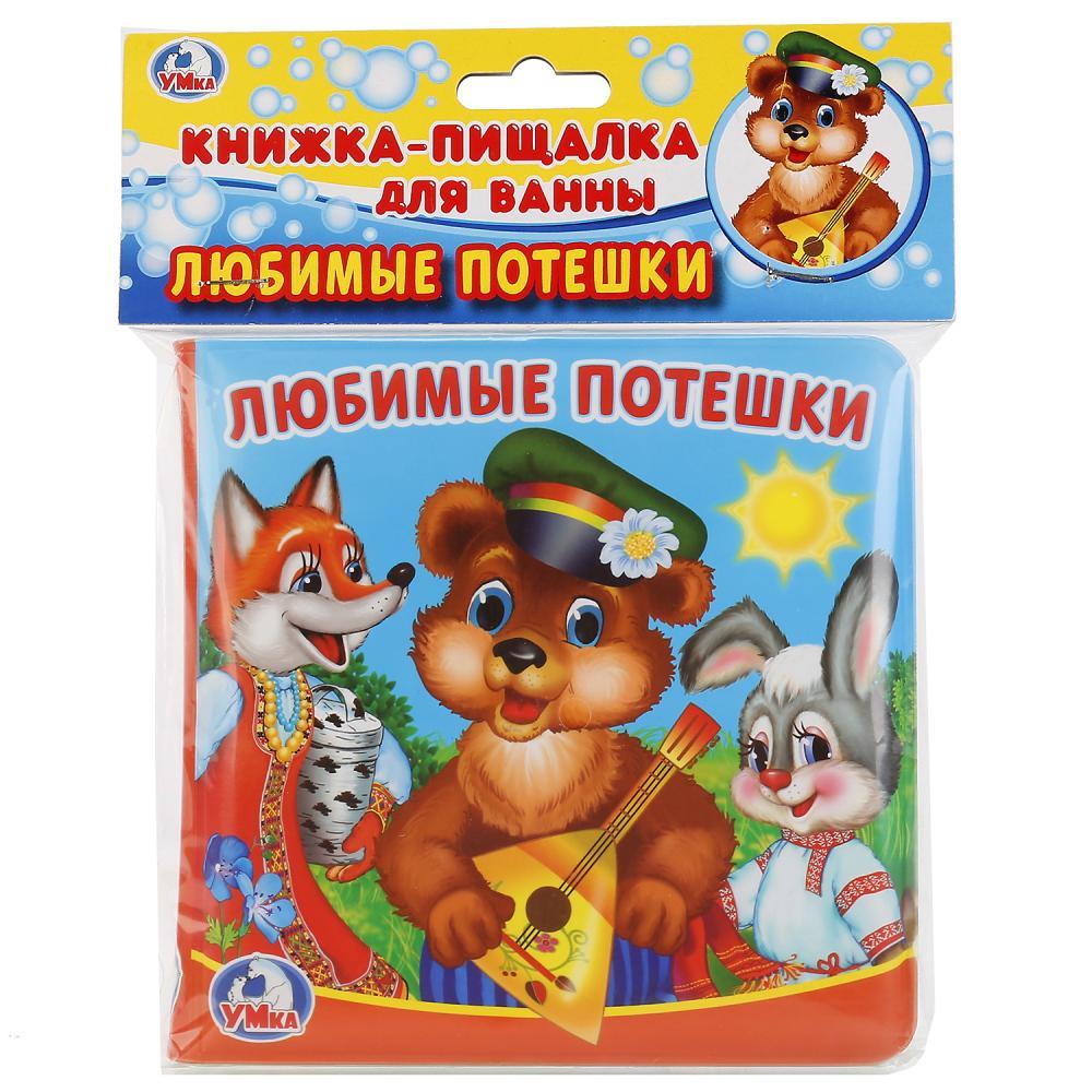 Любимые потешки игрушки для ванны умка книга пищалка для ванны учим цвета