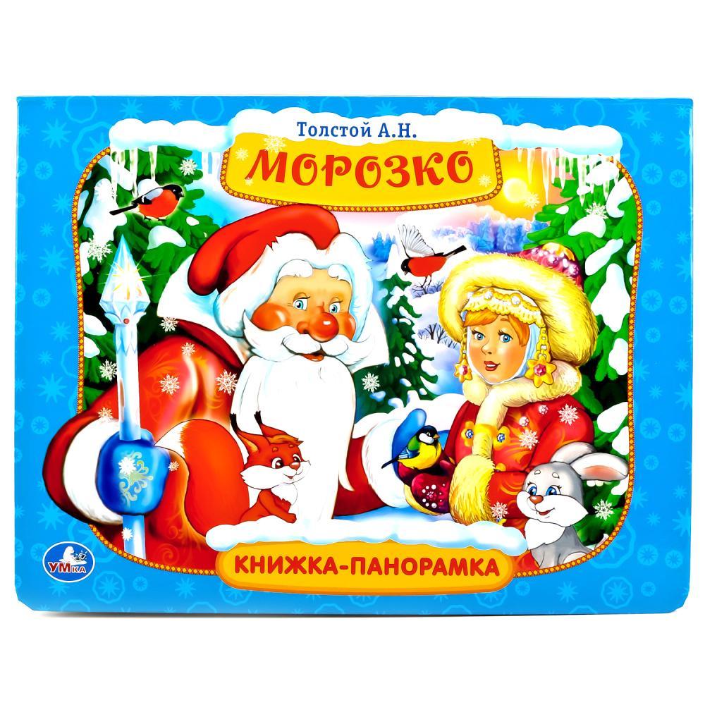 книжки панорамки Морозко