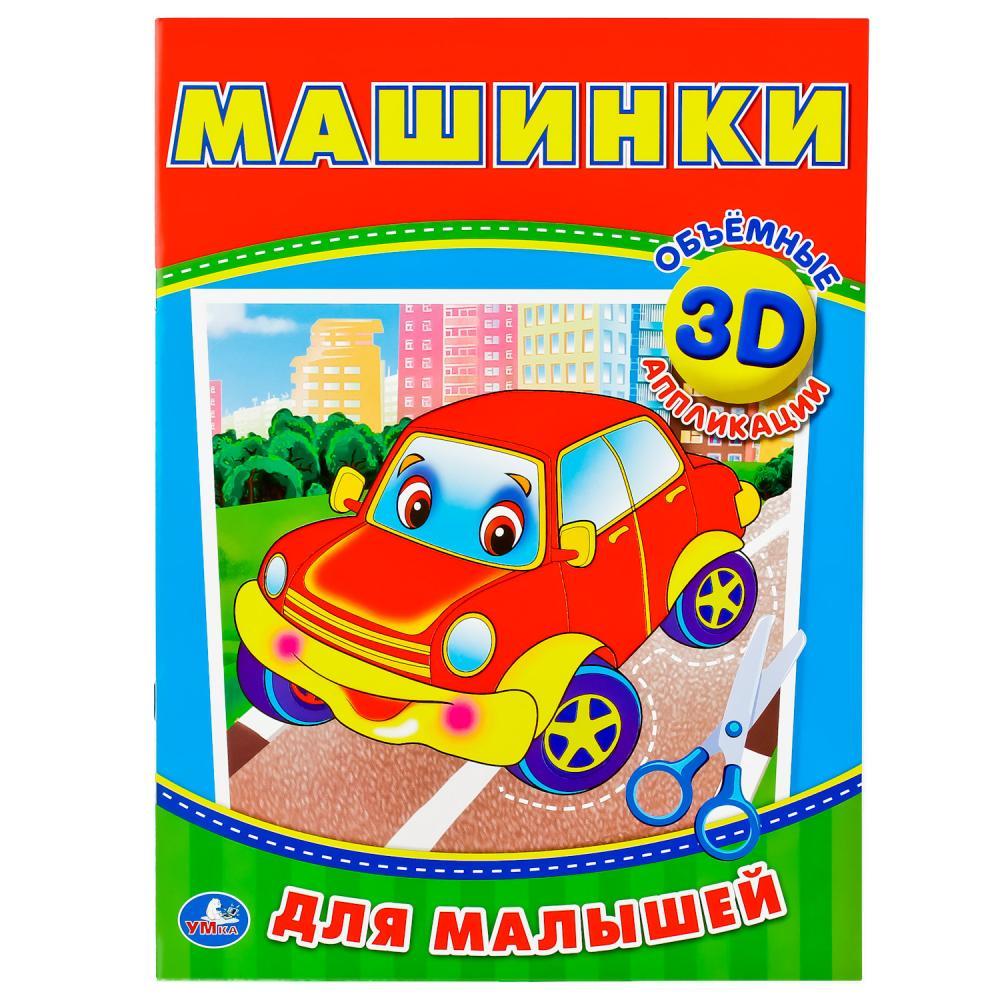 3D аппликации. Машинки