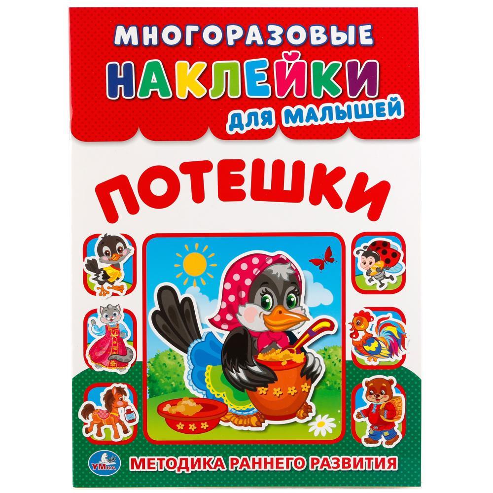 Потешки (Многоразовые Наклейки Для Малышей). шоколадная фабрика многоразовые наклейки