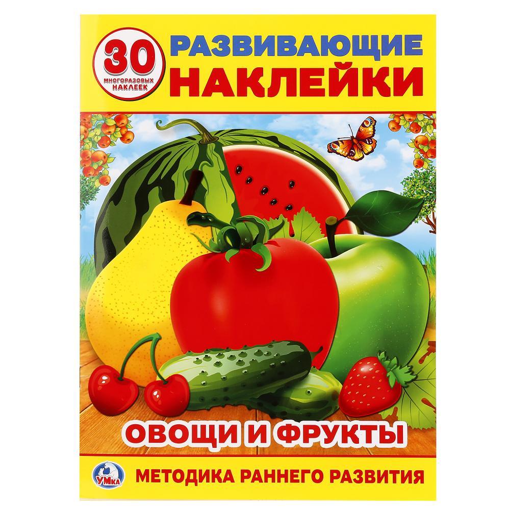 Овощи и фрукты (+ наклейки) hape фрукты и овощи деревянные развивающие строительные блоки для раннего детства 120 баррелей более 1 года e8303