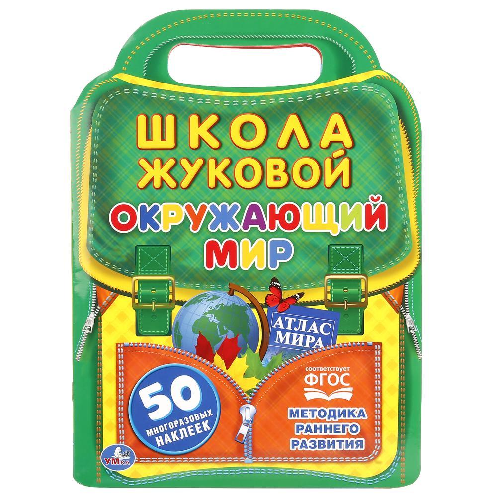Школа Жуковой. Окружающий мир