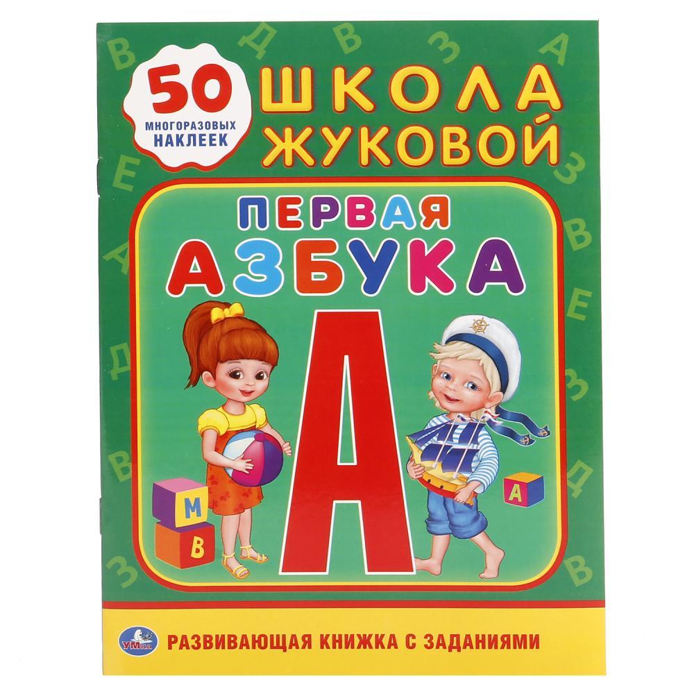 Фото - Школа Жуковой. Первая азбука азбука пропись обучение чтению и письму печатными буквами