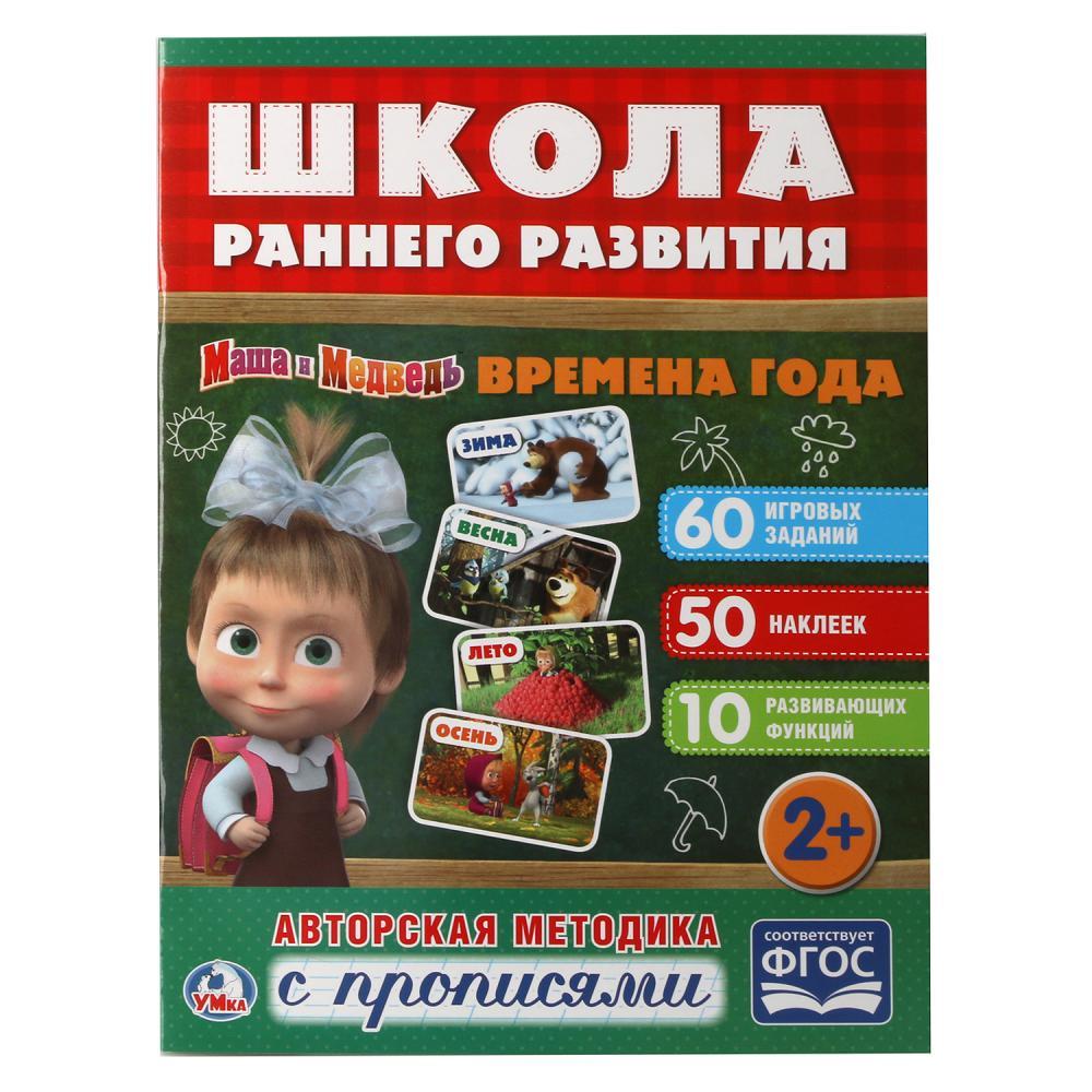 Времена Года. Маша И Медведь. (Обучающая Активити +50). умка активити 50 многоразовых наклеек сказки малышам