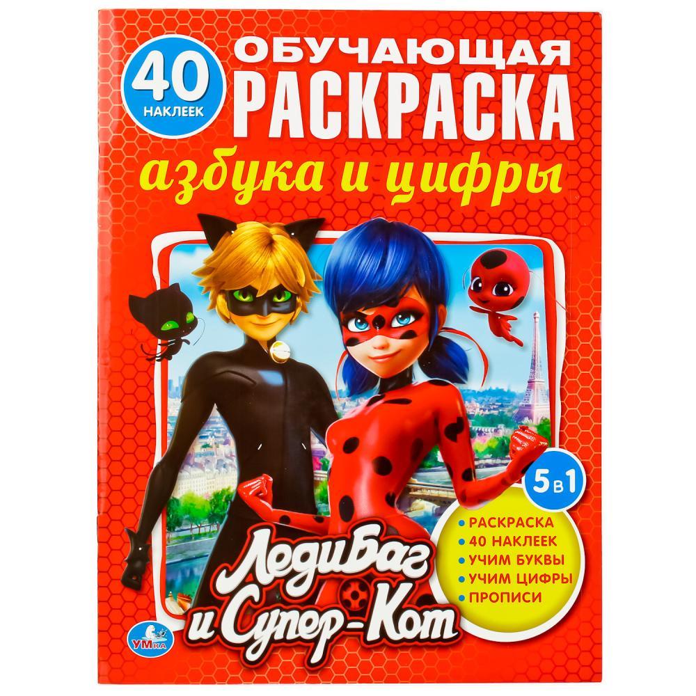 Леди Баг и Супер-Кот умка леди баг и супер кот раскраска с наклейками 40 формат 214х290 мм 16 стр в кор 50шт
