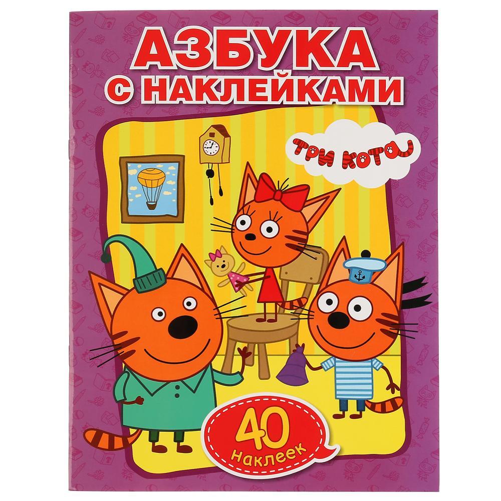 Обучающая раскраска с наклейками. Учим азбуку и цифры. Три кота цена 2017
