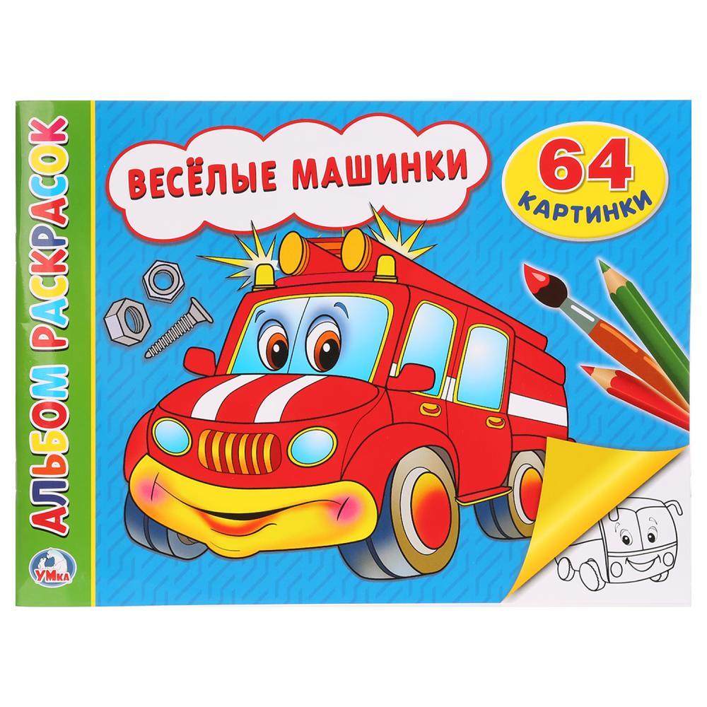Веселые Машинки (Альбом-Раскрасок А4)