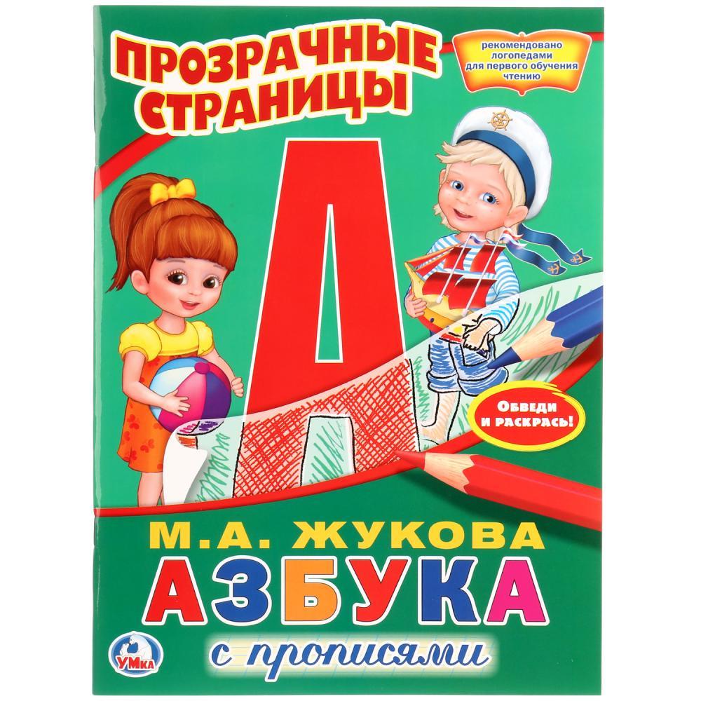 Азбука с прописями цена в Москве и Питере