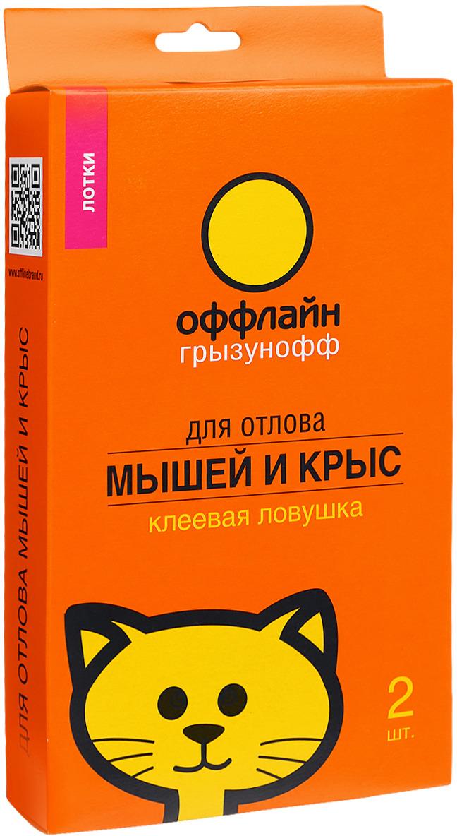 Клеевая ловушка-лоток от грызунов Грызунофф, 2 шт ловушка для улиток 2 шт archimedes 91813