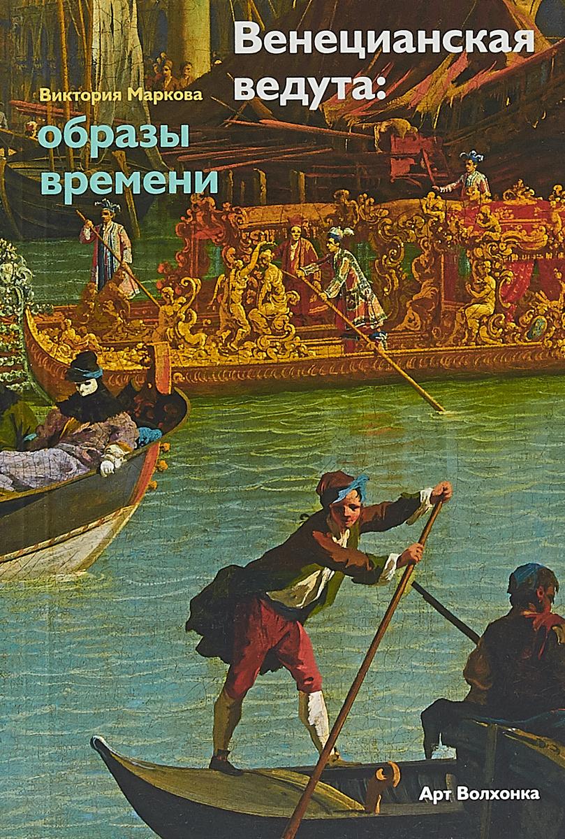 Виктория Маркова Венецианская ведута. Образы времени