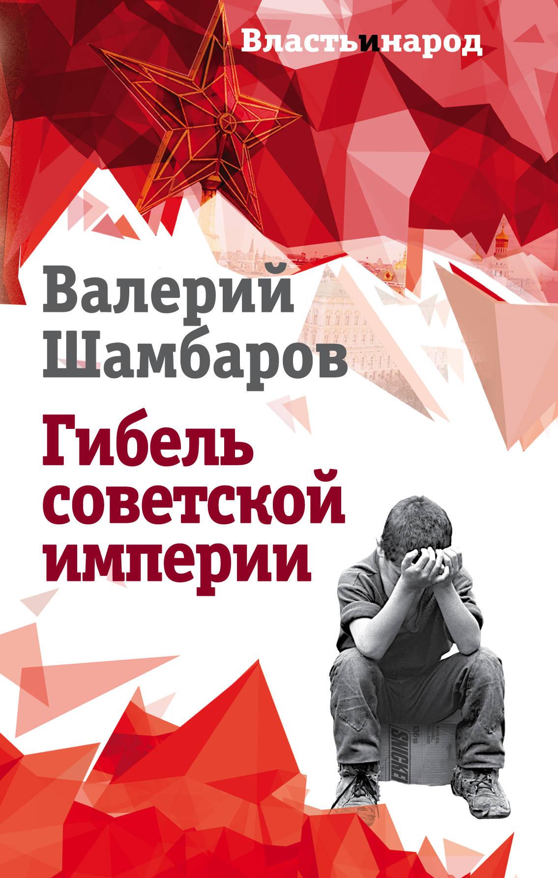 В. Е. Шамбаров Гибель советской империи