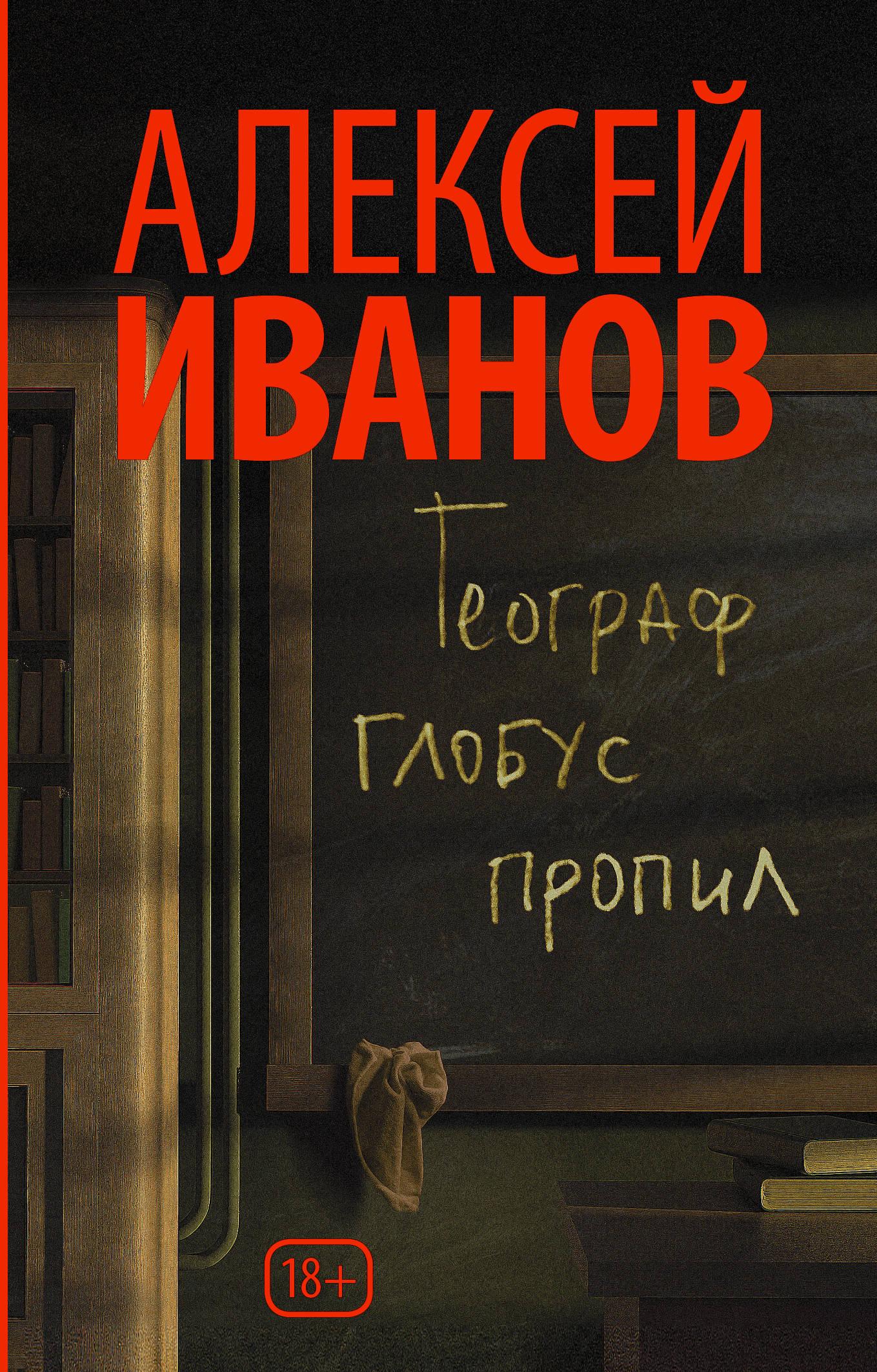 А. В. Иванов Географ глобус пропил цена и фото