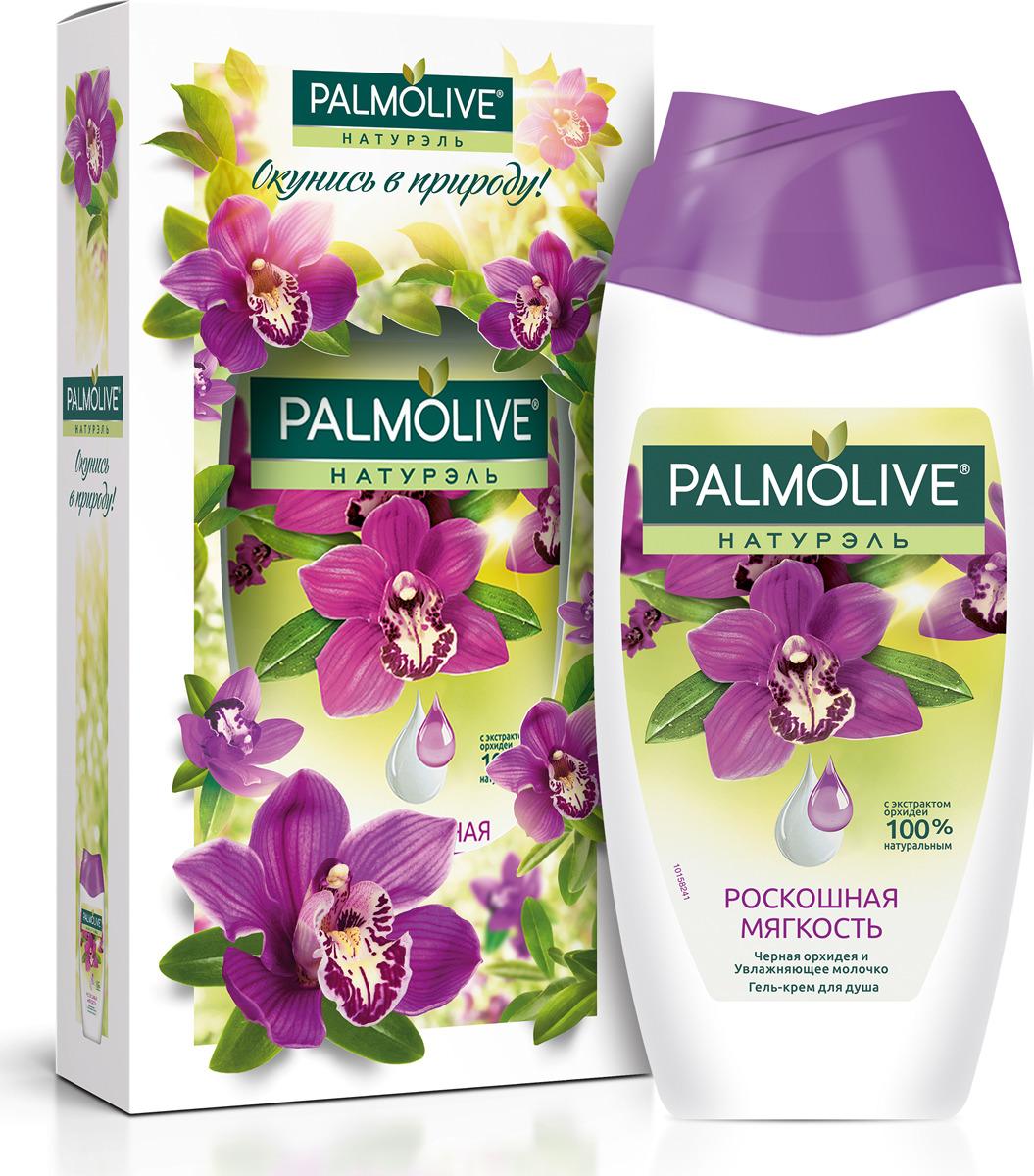 Гель для душа Palmolive Роскошная мягкость. Черная орхидея и увлажняющее молочко, в подарочной упаковке, 250 мл подарочный набор palmolive спа удовольствие