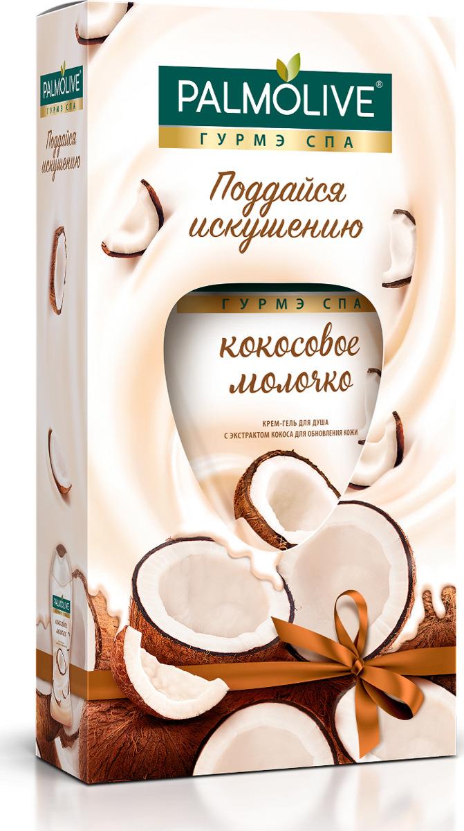 Гель для душа Palmolive Кокосовое Молочко, в подарочной упаковке, 250 мл подарочный набор palmolive спа удовольствие