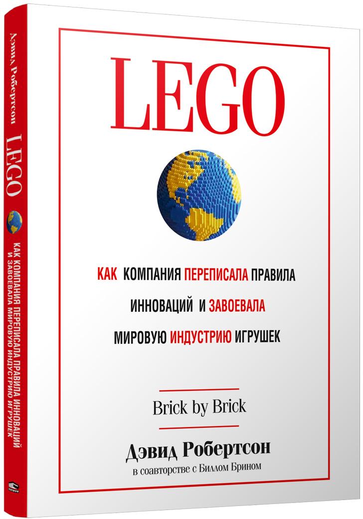 Дэвид Робертсон LEGO. Как компания переписала правила инноваций и завоевала мировую индустрию игрушек