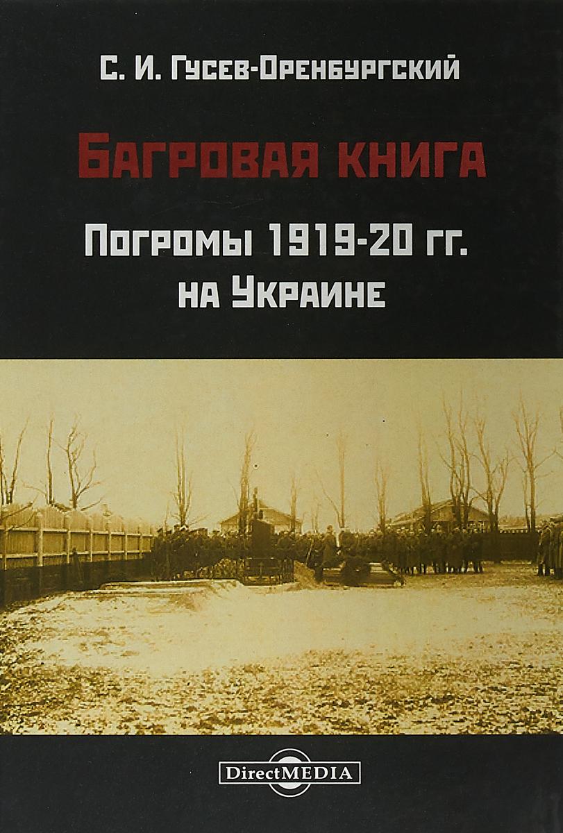 С. И. Гусев-Оренбургский Багровая книга. Погромы 1919-1920 гг. на Украине