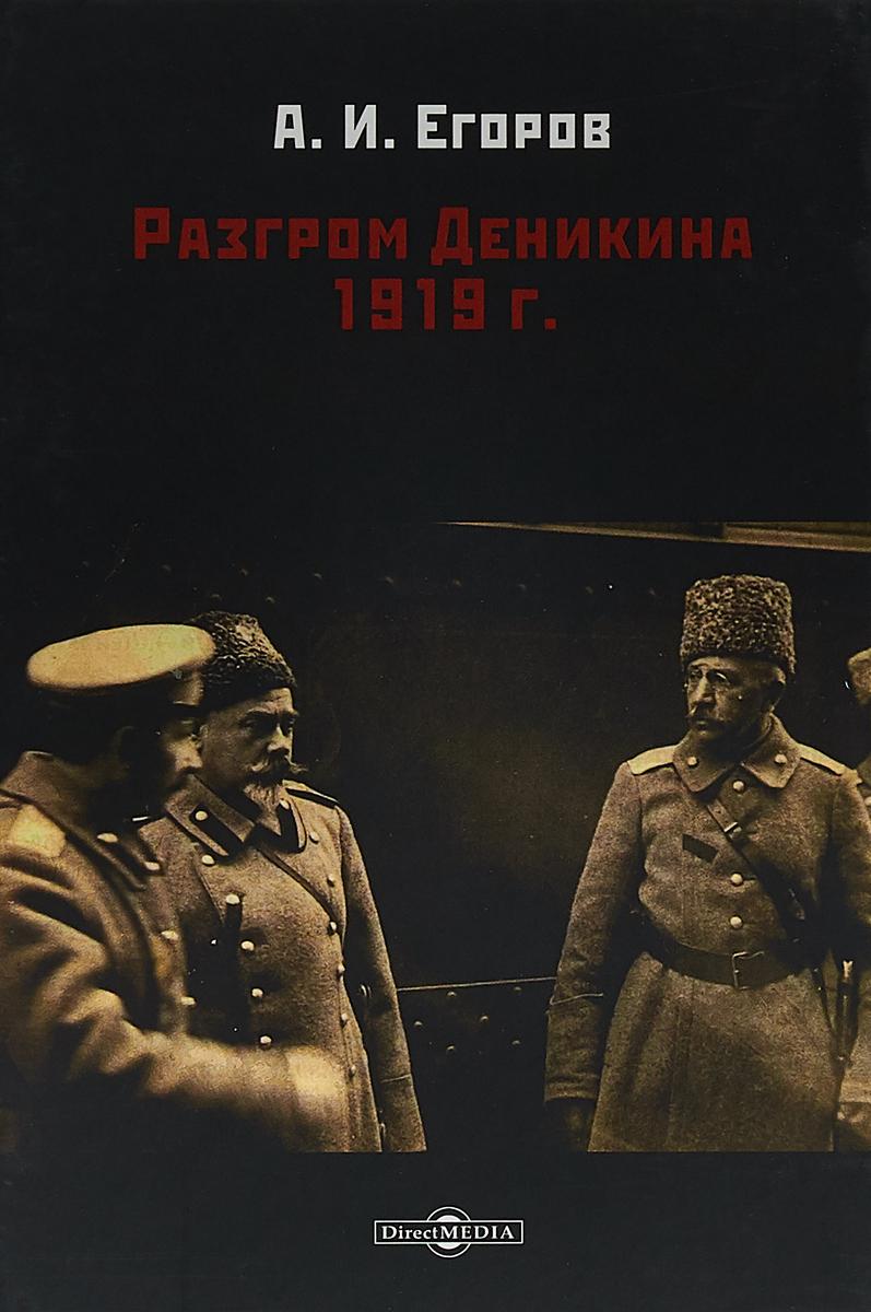 А. И. Егоров Разгром Деникина 1919 г.