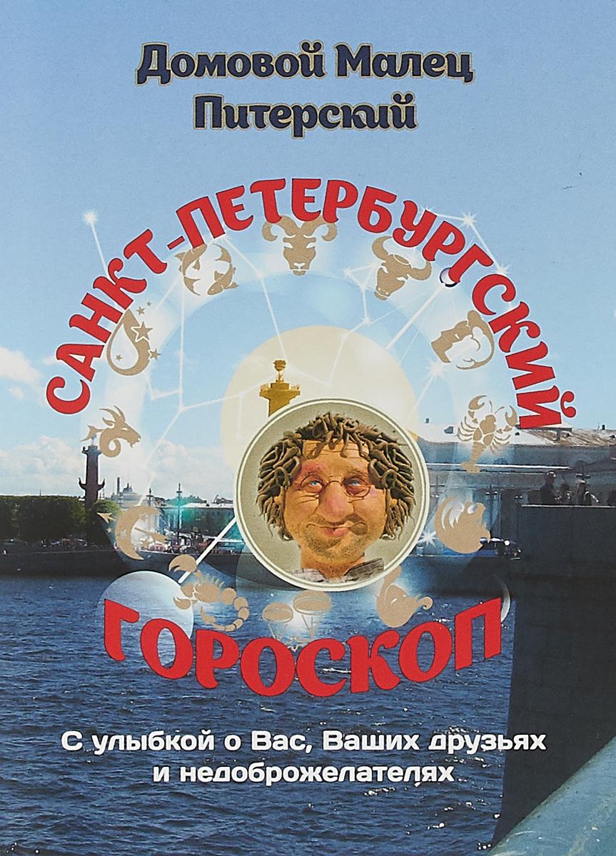 все цены на Виктор Мальцев Санкт-Петербургский гороскоп. С улыбкой о Вас, Ваших друзьях и недоброжелателях онлайн