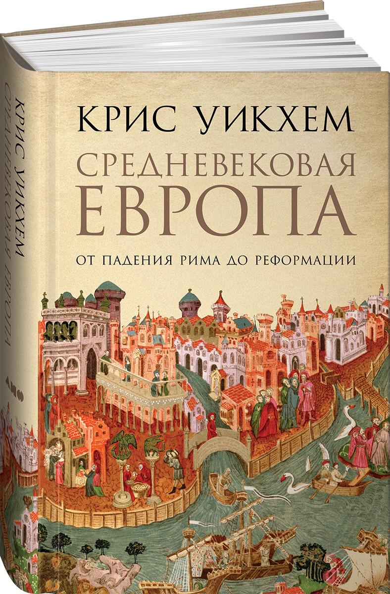 Крис Уикхем Средневековая Европа. От падения Рима до реформации
