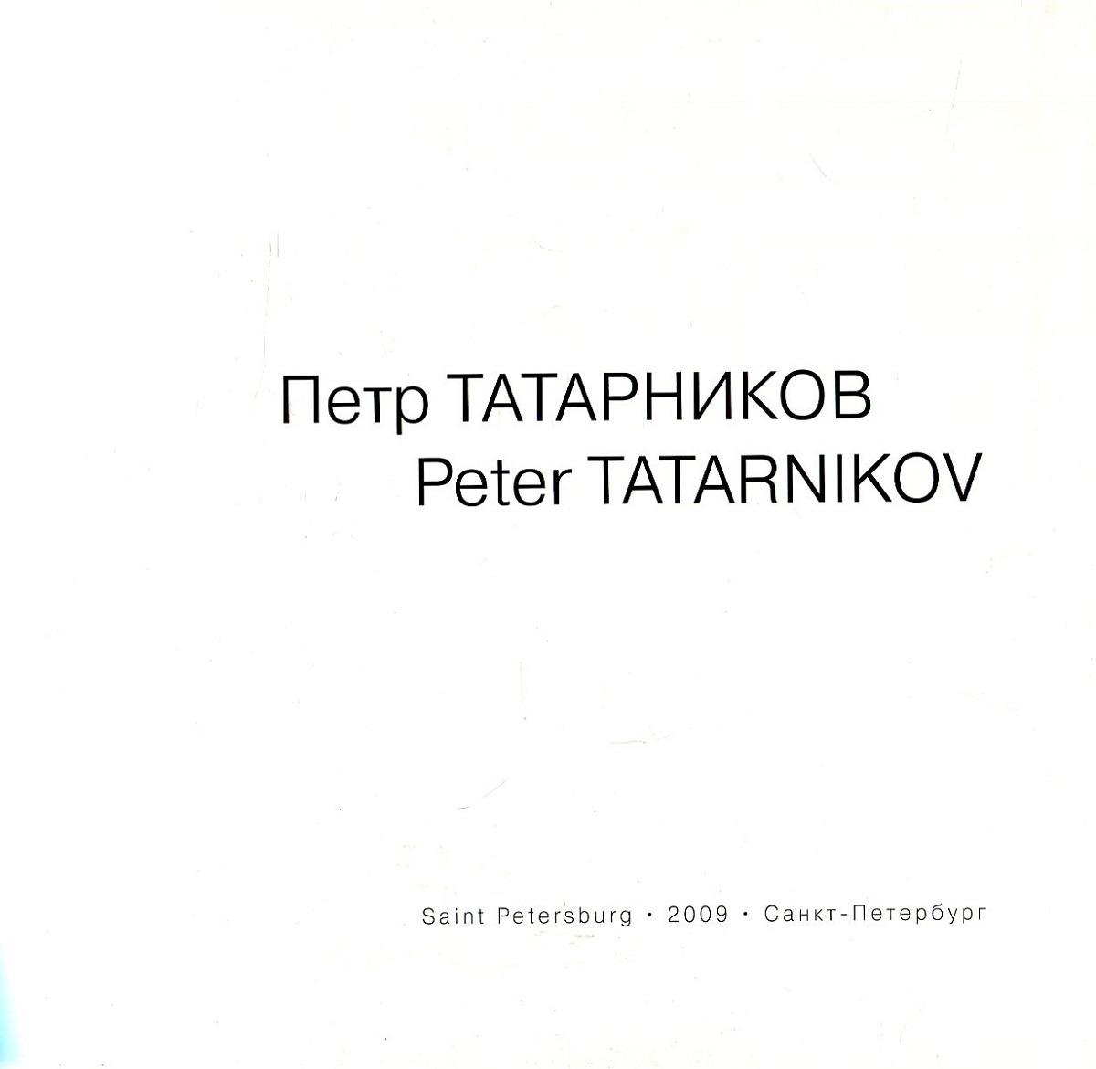 Петр ТАТАРНИКОВ