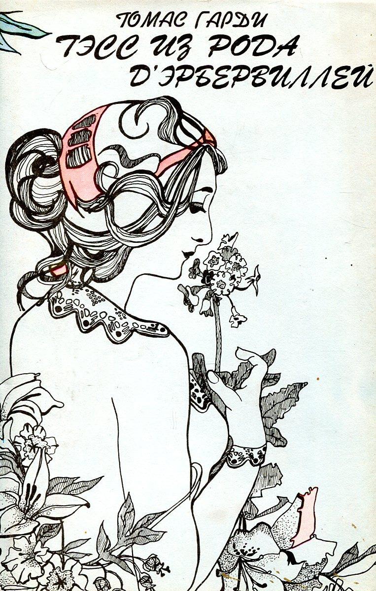 Томас Гарди Тэсс из рода д'Эрбервиллей гарди томас тэсс из рода д эрбервиллей роман