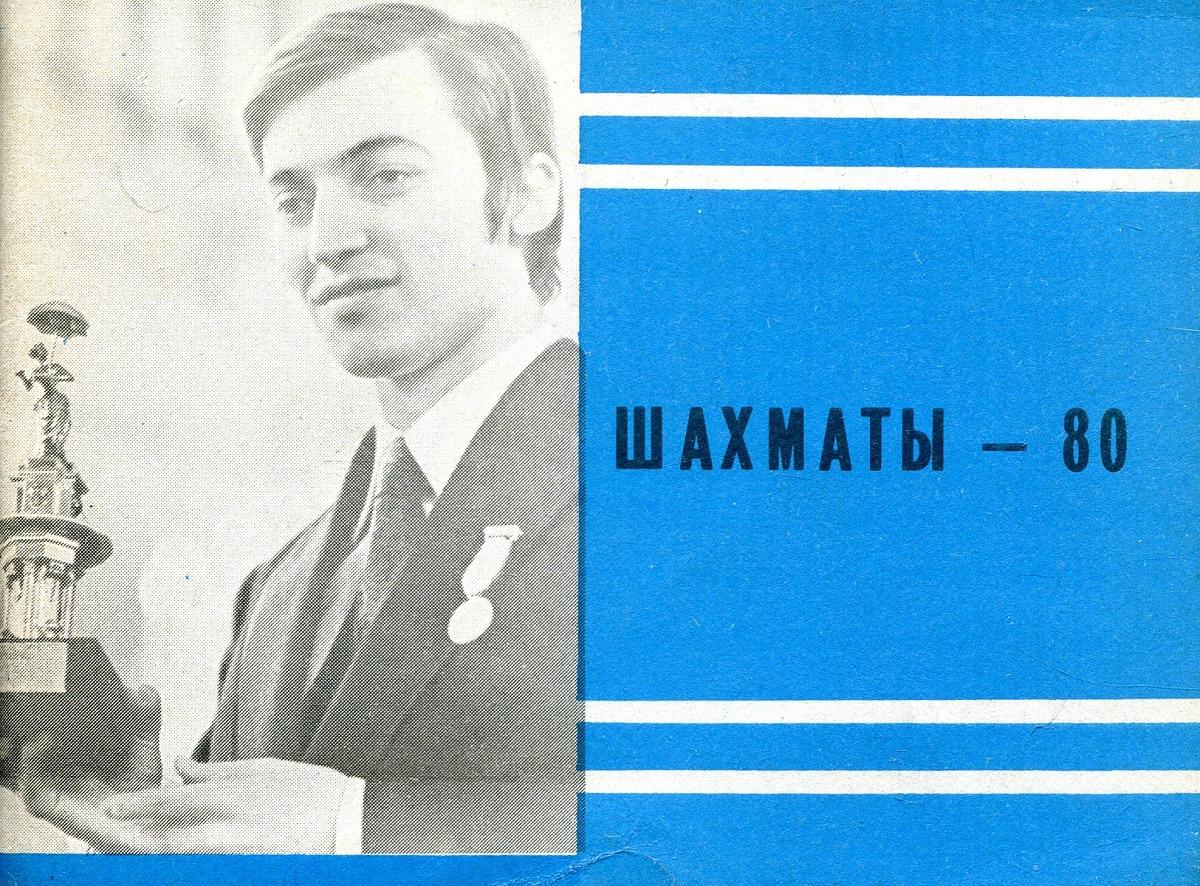 Шахматы - 80