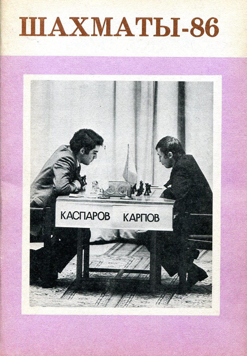 Шахматы - 86