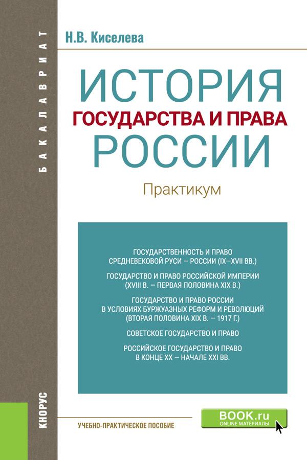 История государства и права России. Практикум (для бакалавров)