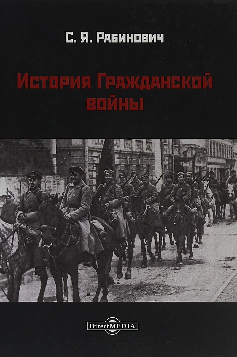 С. Я. Рабинович. История Гражданской войны