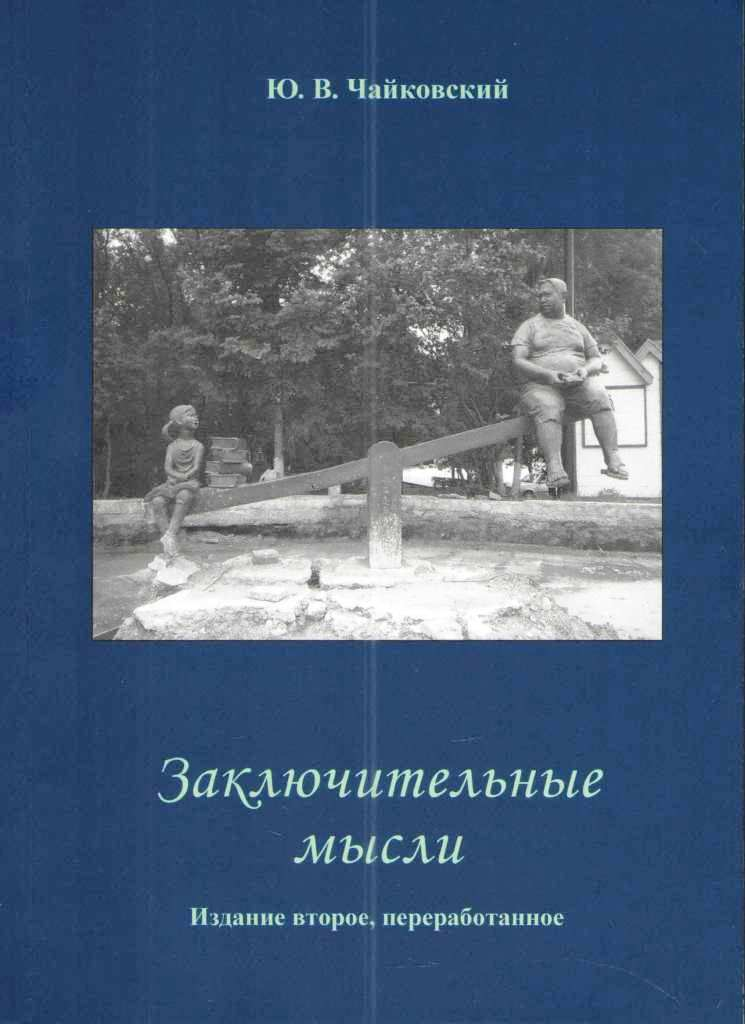 Ю.В.Чайковский Заключительные мысли