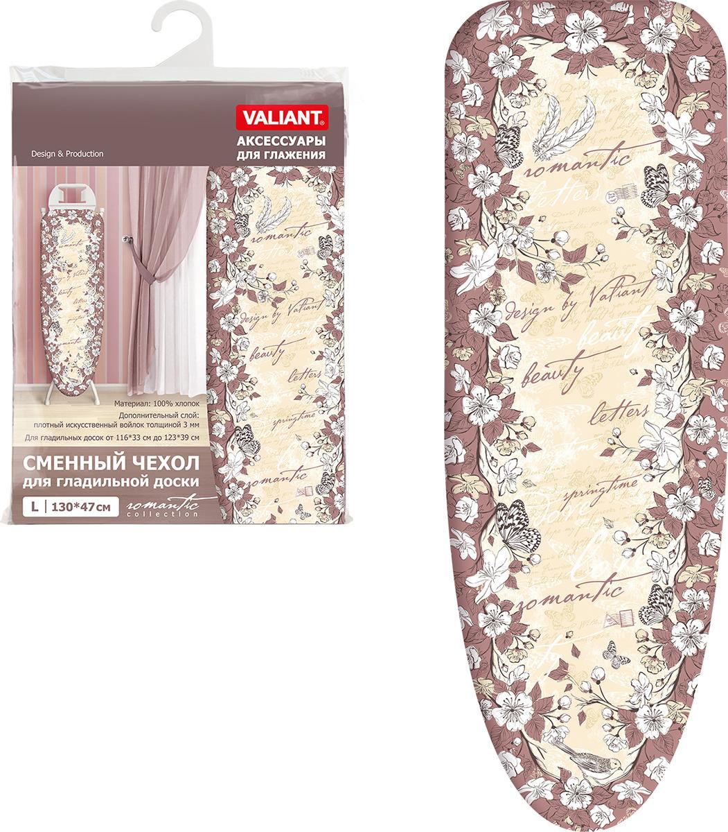 Чехол для гладильной доски Valiant Romantic, цвет: светло-коричневый, 130 х 47 см чехол для гладильной доски eva узоры цвет розовый белый 120 х 38 см