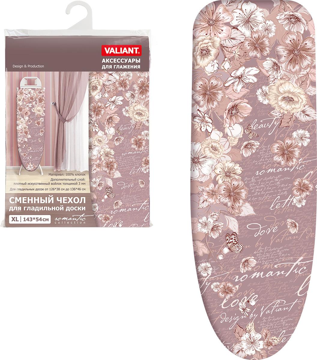 Чехол для гладильной доски Valiant Romantic, цвет: светло-коричневый, 143 х 54 см чехол для гладильной доски eva узоры цвет розовый белый 120 х 38 см