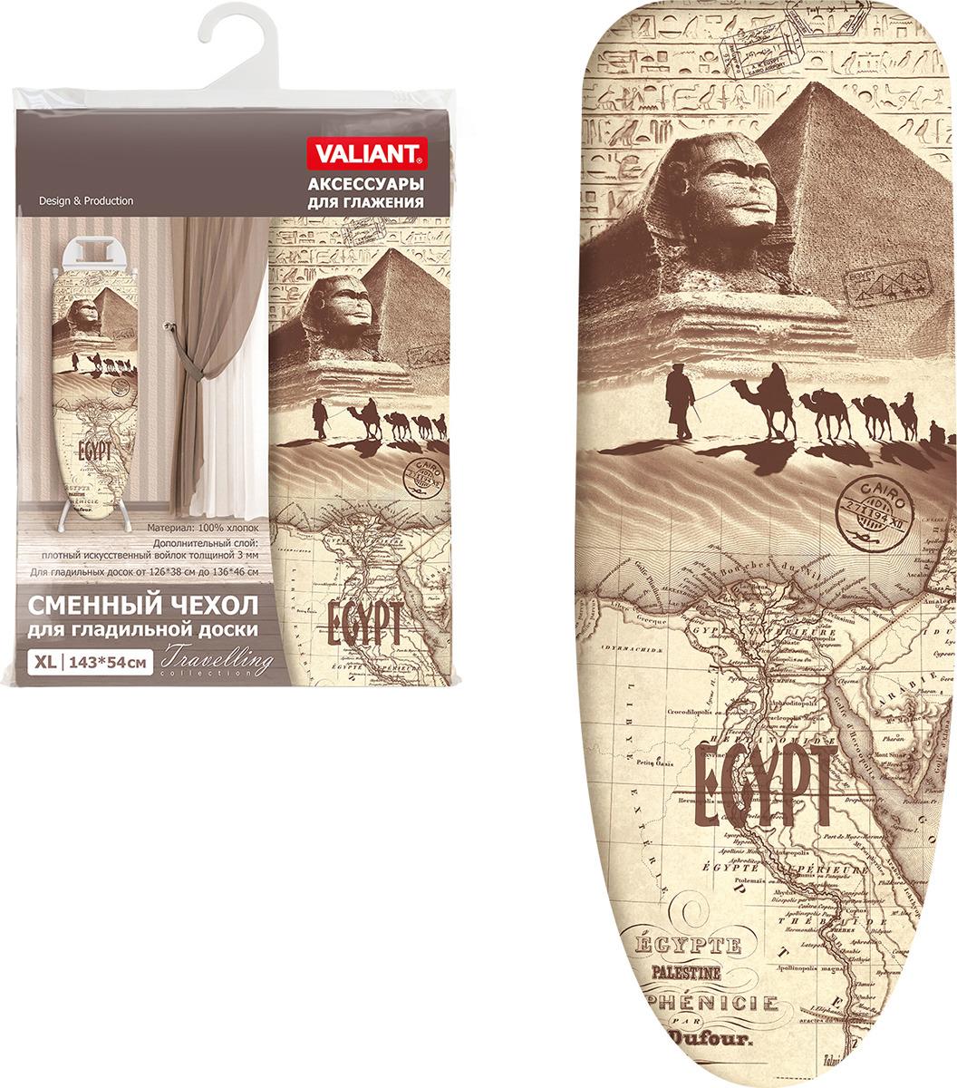 Чехол для гладильной доски Valiant Travelling Egypt, цвет: желтый, 143 х 54 см чехол для гладильной доски eva узоры цвет розовый белый 120 х 38 см