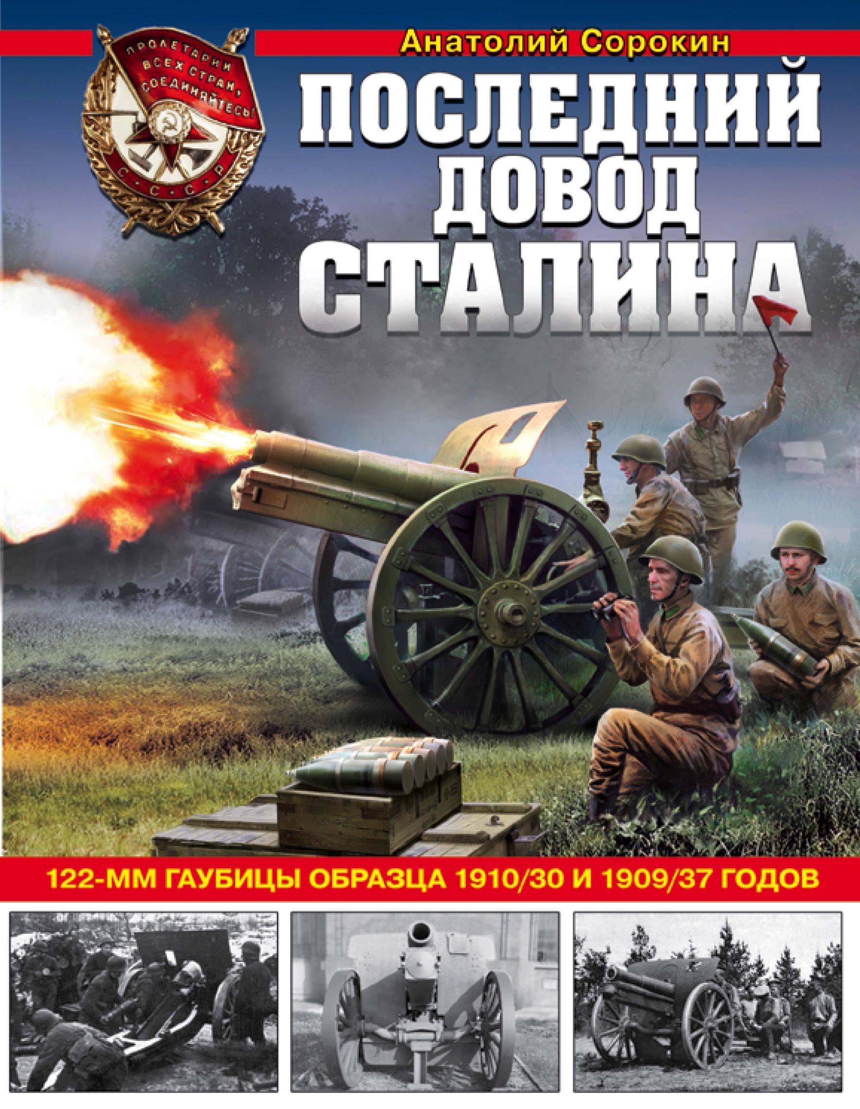 А. В. Сорокин Последний довод Сталина. 122-мм гаубицы образца 1910/30 и 1909/37 годов