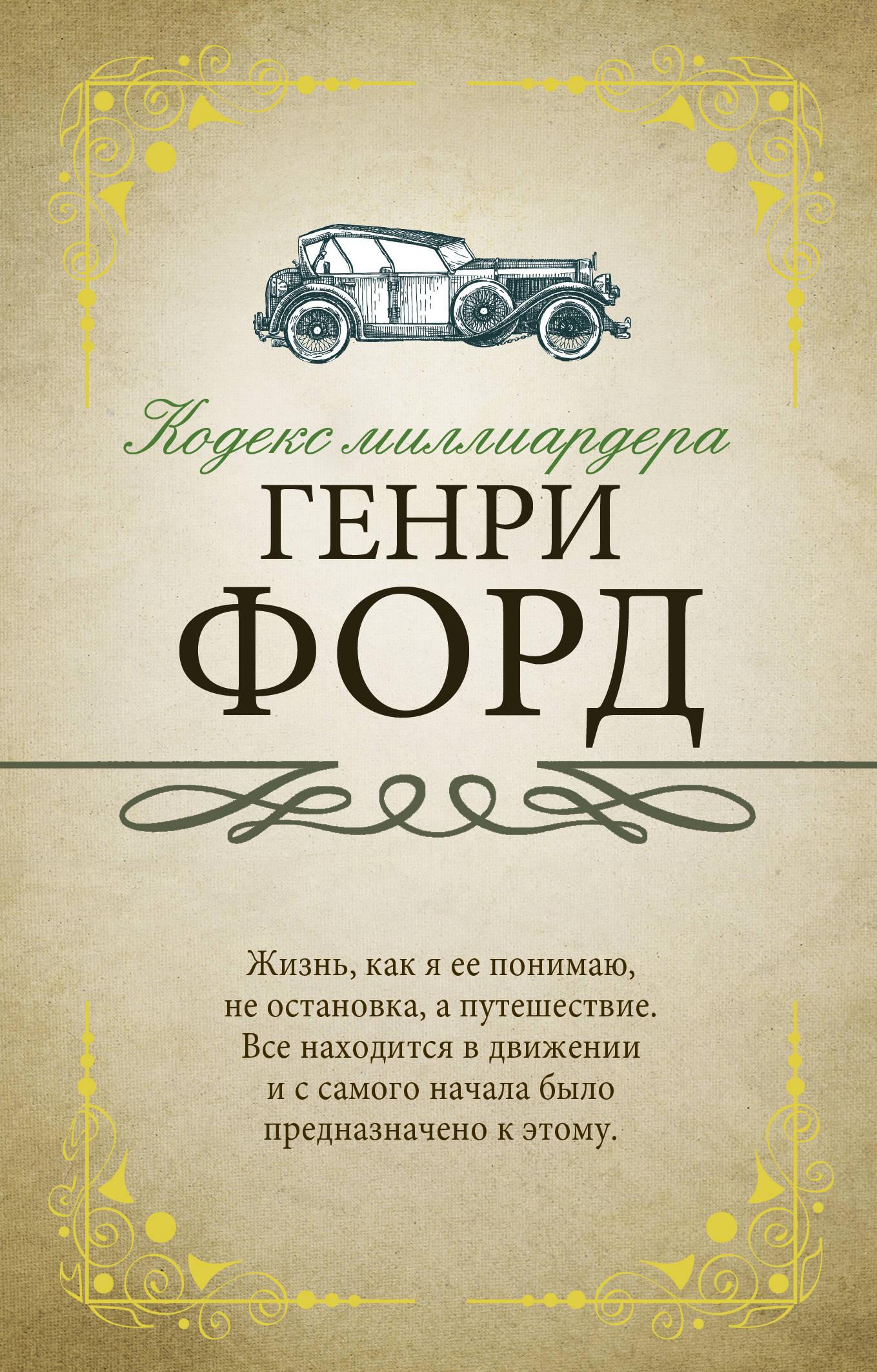 Генри Форд Кодекс миллиардера