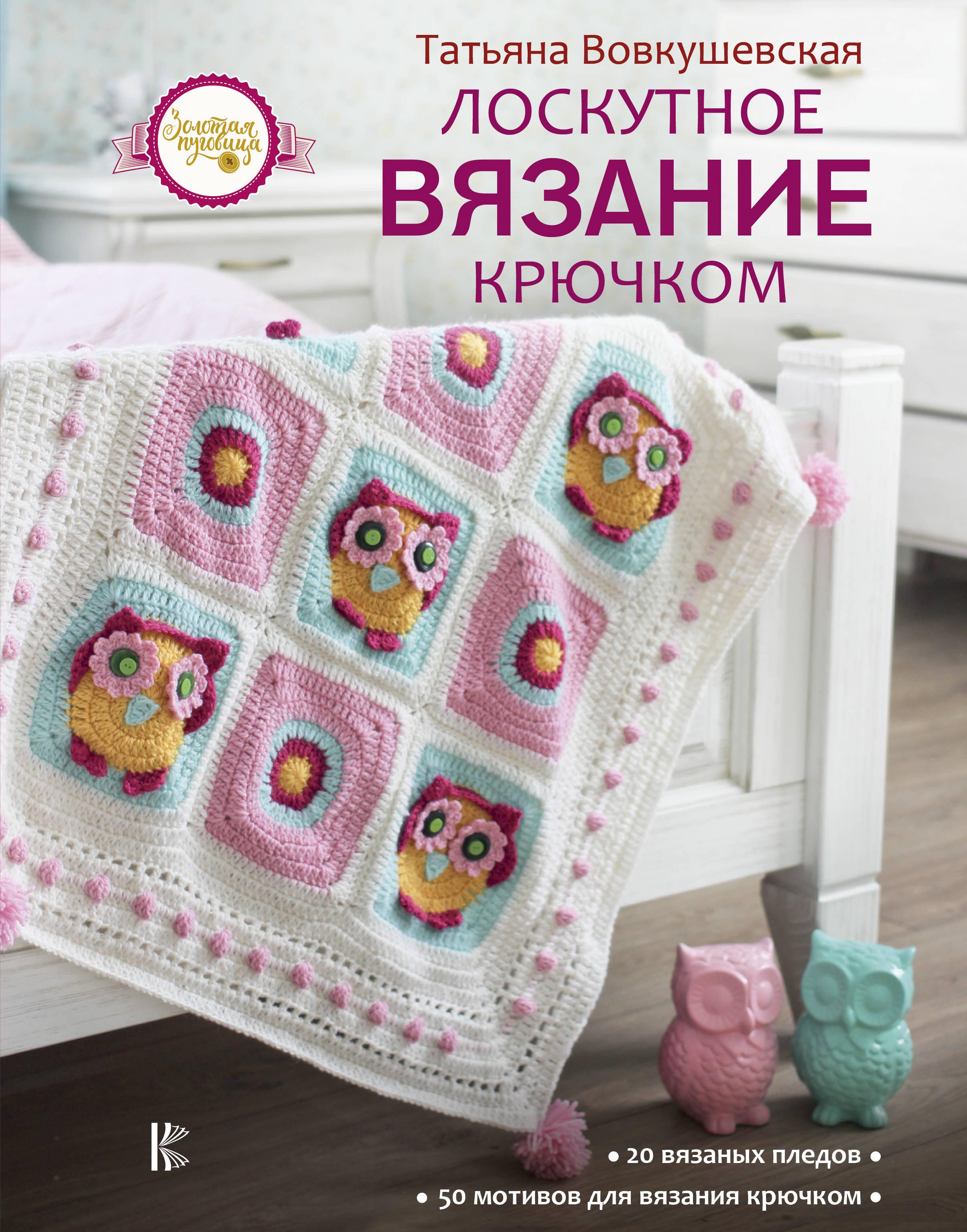 Т. А. Вовкушевская Лоскутное вязание крючком