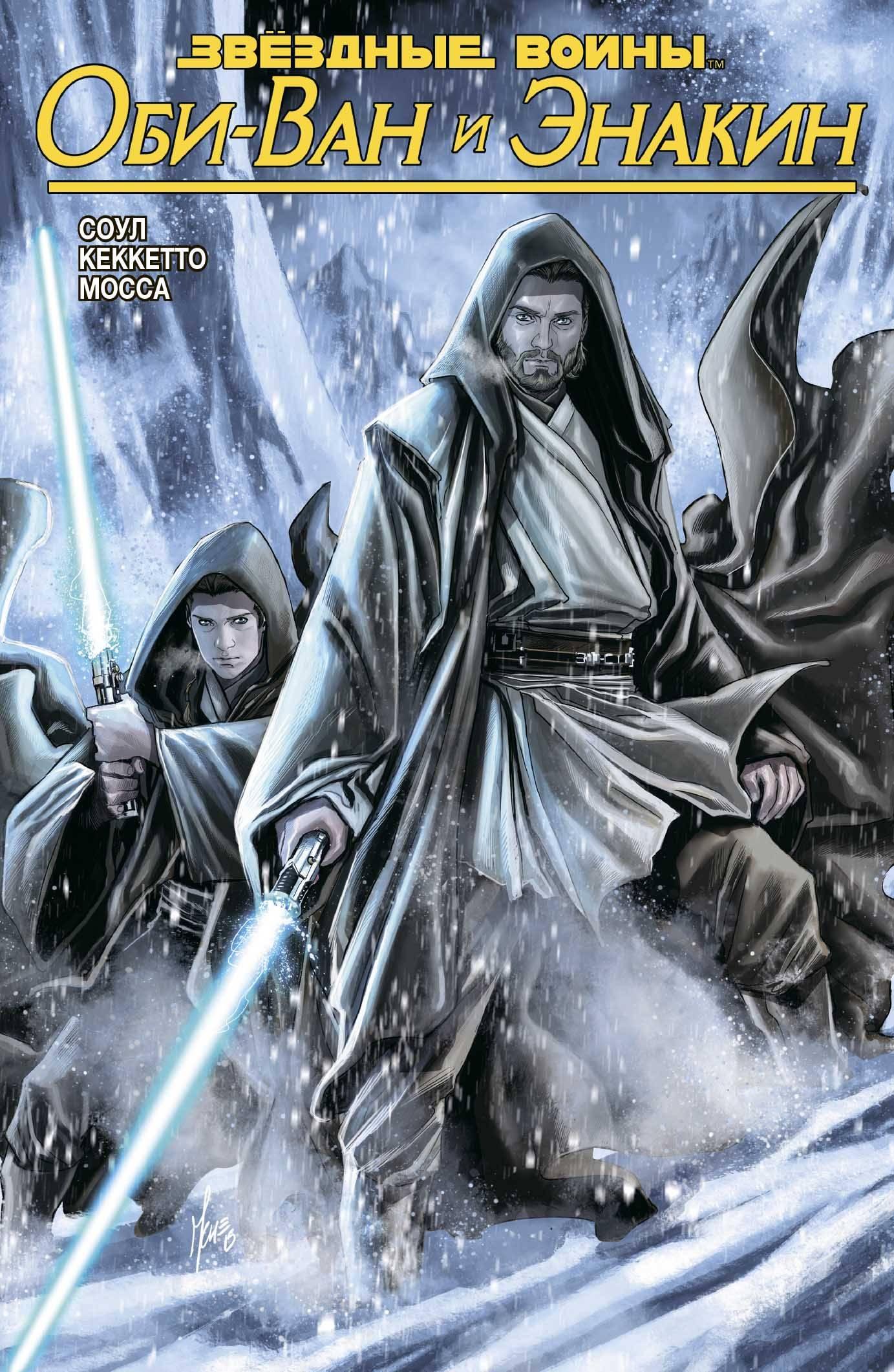Соул Чарльз Звёздные Войны. Оби-Ван и Энакин
