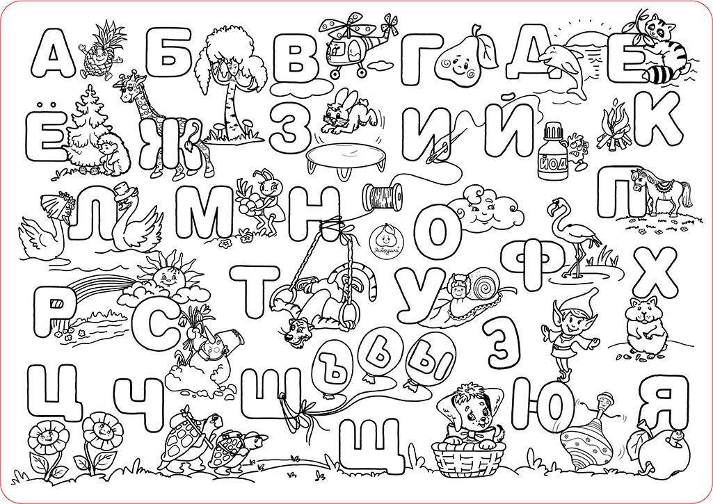 Черно белые картинки для раскрашивания алфавит
