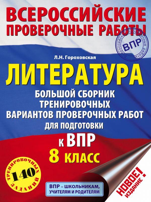 Гороховская Л. Н. Литература. 8 класс. ВПР. Большой сборник тренировочных вариантов заданий