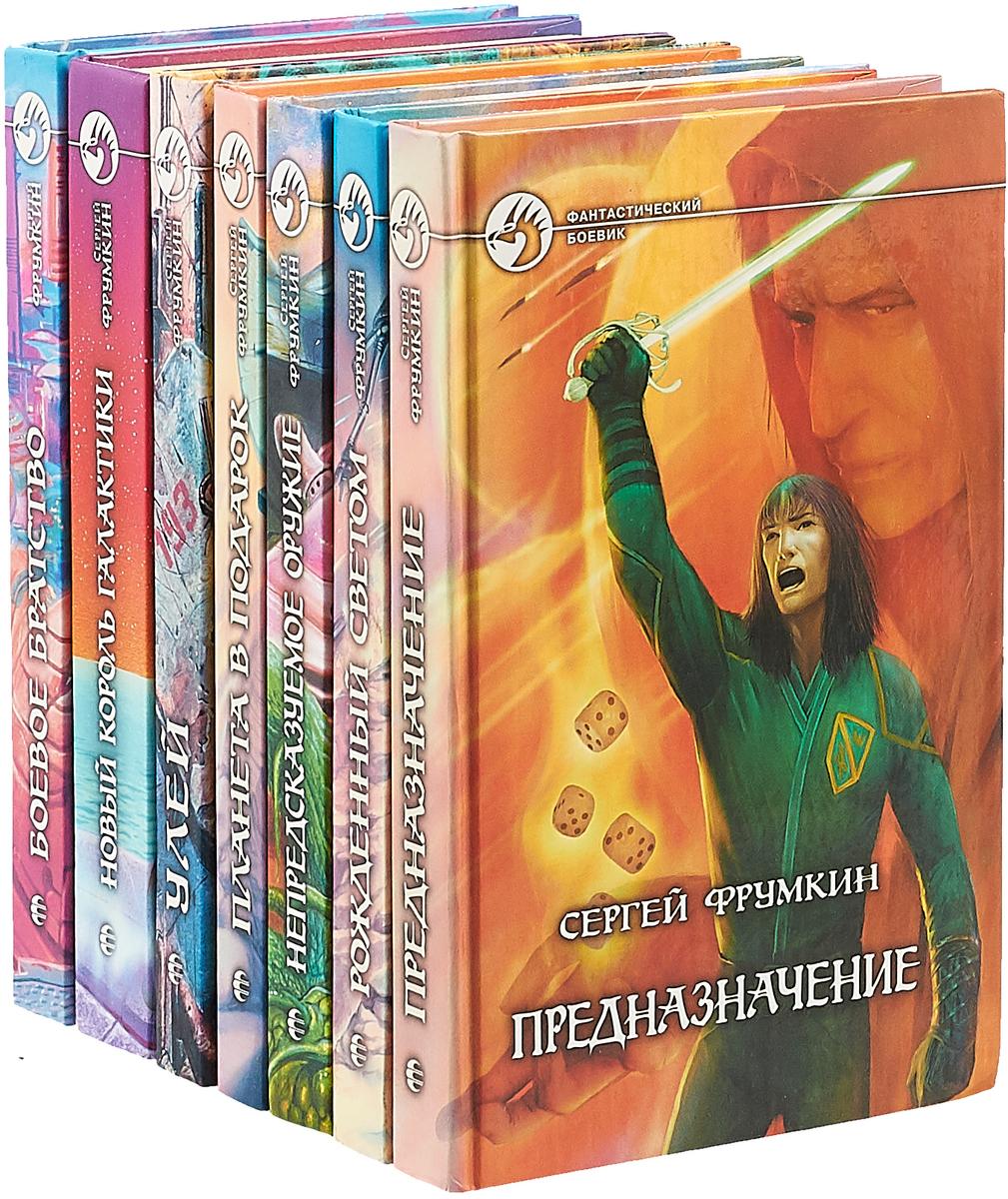 Сергей Фрумкин Сергей Фрумкин (комплект из 7 книг )