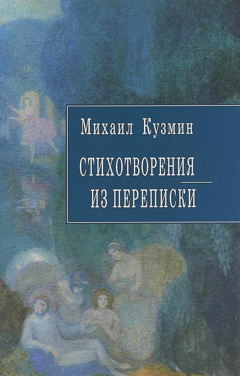 Михаил Кузмин Михаил Кузмин. Стихотворения. Из переписки