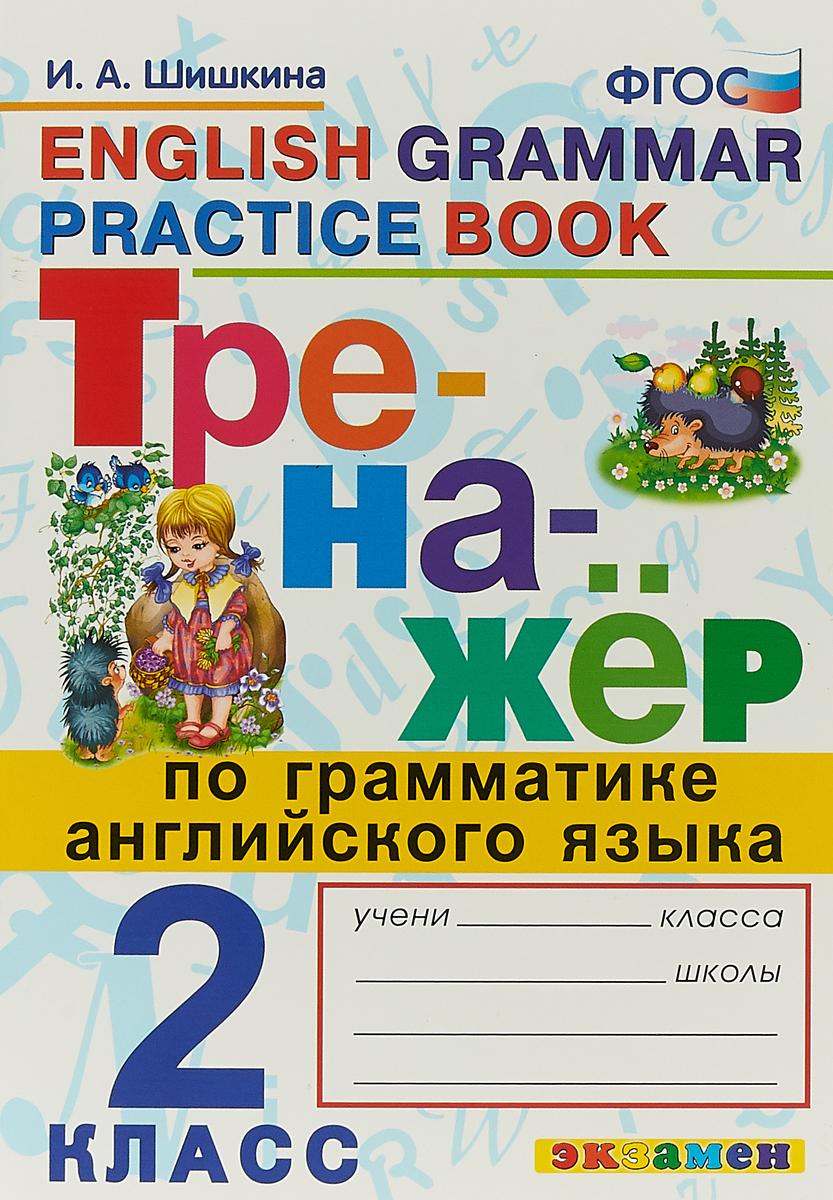 И. А. Шишкина Английский язык. Тренажер по грамматике. 2 класс