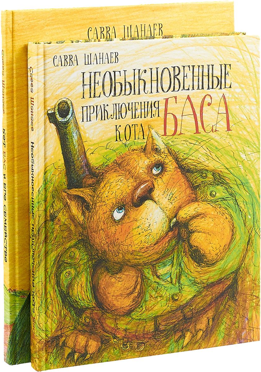 Савва Шанаев Необыкновенные приключения кота Баса. В 2 томах (комплект)