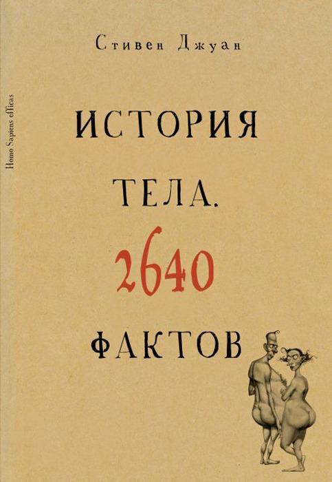 Стивен Джуан История тела. 2640 фактов