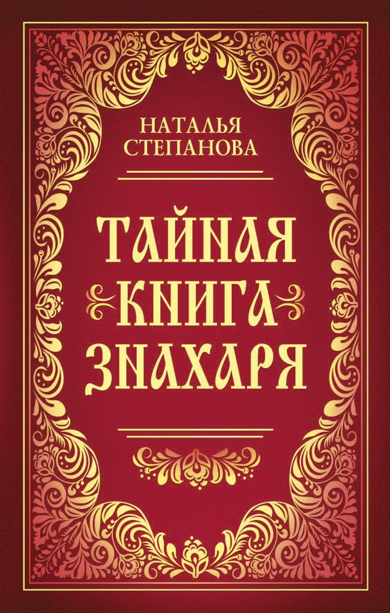 Н. И. Степанова Тайная книга знахаря