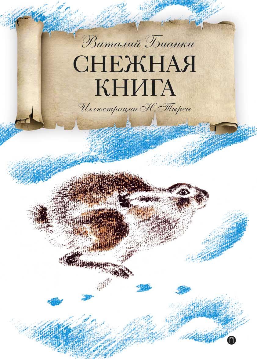 Снежная книга, Бианки В.